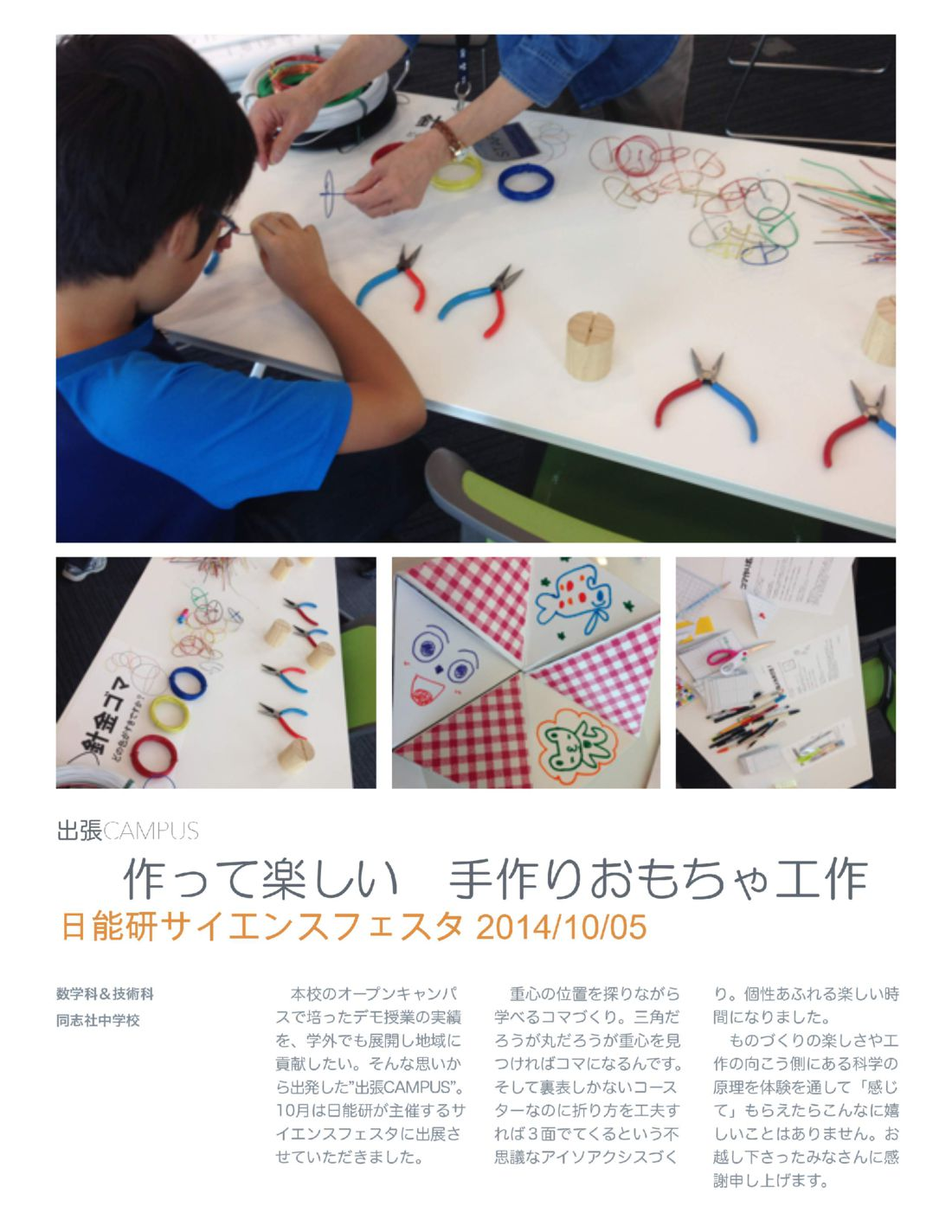 201410_syuttyoucampus_science.compressedのサムネイル