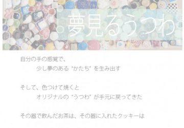 140515_utsuwaのサムネイル