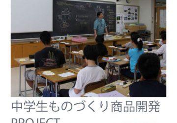 140620_syohinkaihatsuのサムネイル