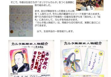 140826_jinbutsukarutaのサムネイル