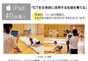 2013_iPad-PRのサムネイル