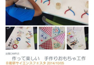 201410_syuttyoucampus_scienceのサムネイル