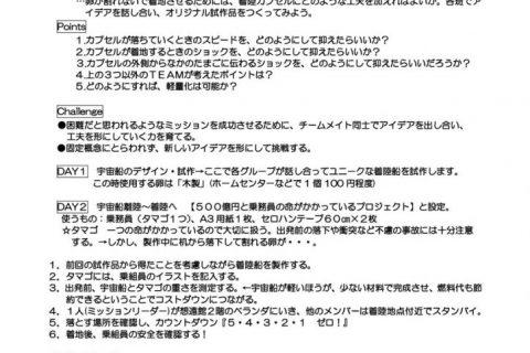 2015_rika_tamagootoshiのサムネイル