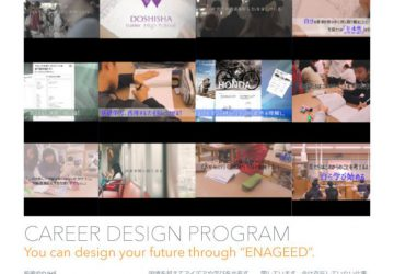 2016_CAREER-DESIGN-PROGRAMのサムネイル