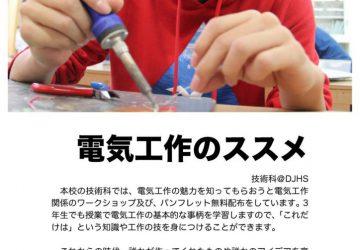 2016_denkikosakuのサムネイル