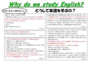 Why_do_we_study_Englishのサムネイル