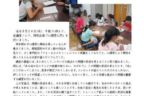170824_shinrigakuのサムネイル