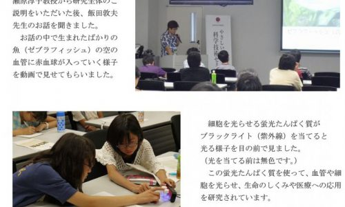 20110803kagakugijyutu_seminar-1