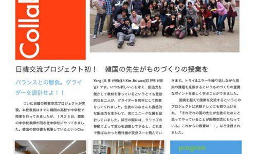 2013_nikkankoryu1-1