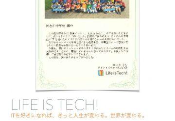 1711_LifeisTechのサムネイル