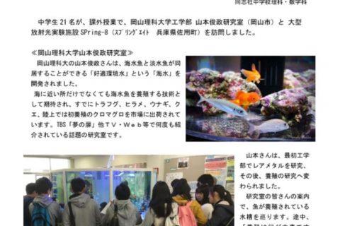 151211okayamarikadai-spring8のサムネイル
