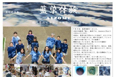 160712_aizomeのサムネイル