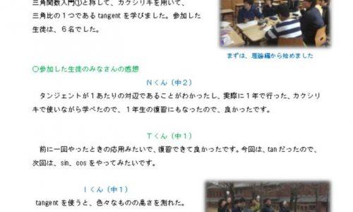 171214_sankakukansuのサムネイル