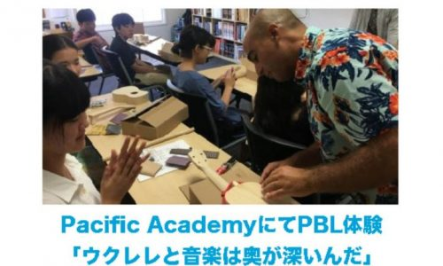 1808_SanDiego_PacificAcademyのサムネイル