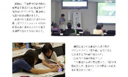 20110803kagakugijyutu_seminarのサムネイル