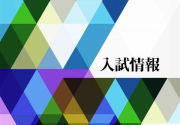 nyushi_news