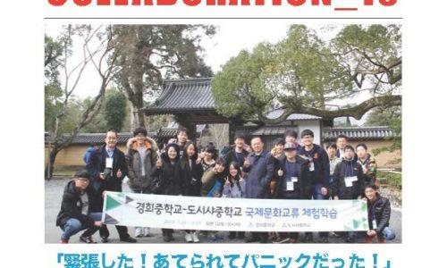 2014_nikkankoryu13_ページ_1