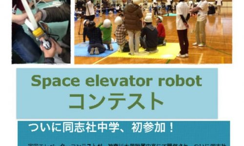 1411_SpaceElevatorRobotContestのサムネイル