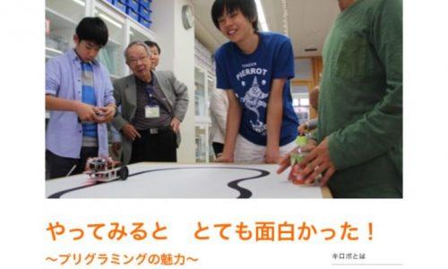 150425kirobo-programingのサムネイル