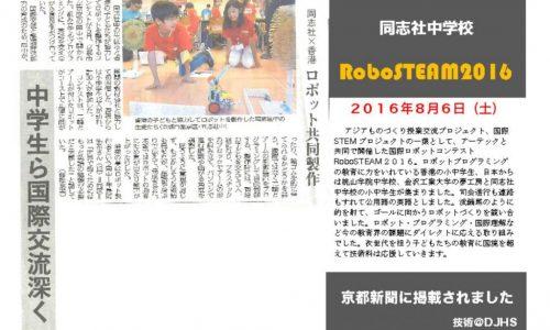 160805_RoboSteam_kyotoNPのサムネイル