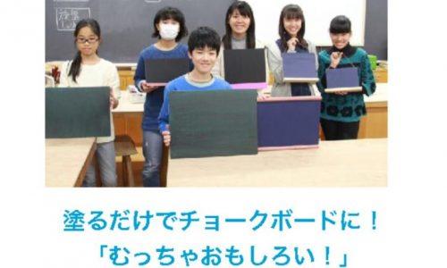 161108_blackboard-miniのサムネイル