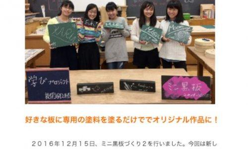 161215_minikokuban2のサムネイル