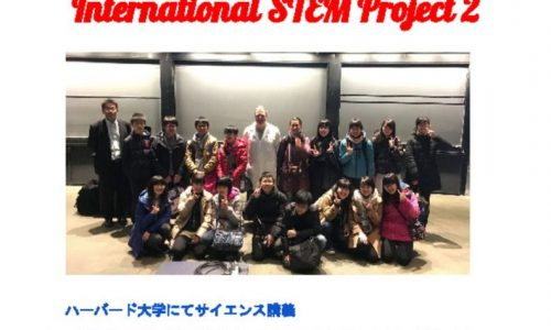 170322_InternationalSTEMProject_Harvardのサムネイル