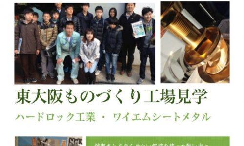 2013_higashiosakaのサムネイル