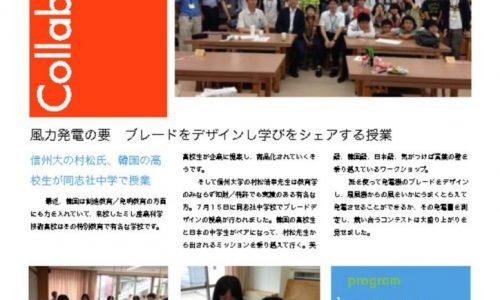 2013_nikkankoryu2のサムネイル