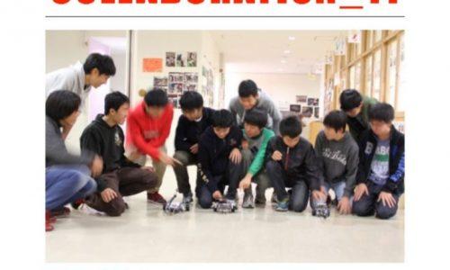 2014_nittaikoryu11のサムネイル