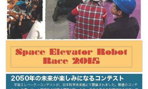 1511_SpaceElevatorRobotContest_ページ_1