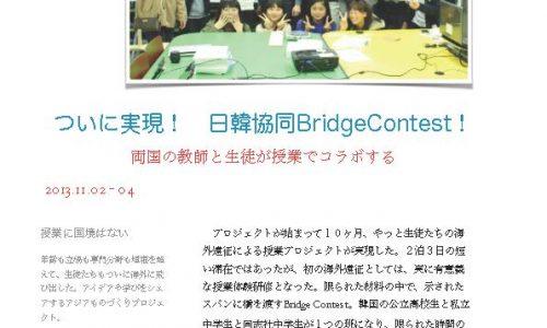 2013_nikkankoryu3_ページ_1
