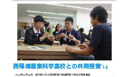 2014_nikkankoryu10_ページ_1