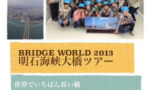 BridgeWorld2013のサムネイル