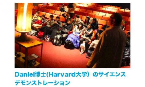 Harvard_STEM_PROJECT3_2016のサムネイル