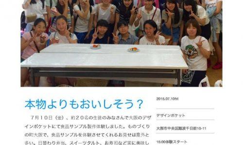 150710_food-sample_ページ_1