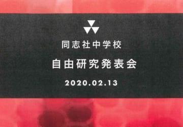 2019jiyukenkyu-hyoshi