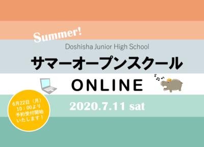 サマーオープンスクールONLINE開催(ご案内)
