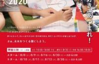 Mono-Coto Innovation2020_flyer_ページ_1
