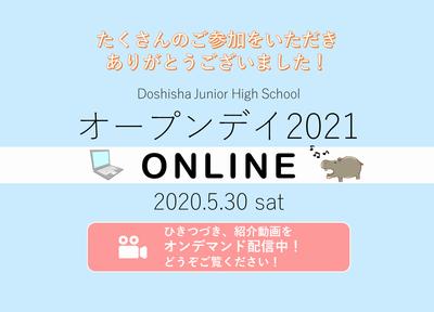 オープンデイオンライン2021
