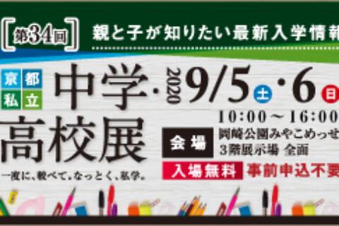 20200905_chukoten_bnr2