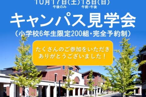 20201017キャンパス見学会(事後)banner