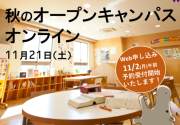 20201121秋のOCオンラインTOP画像banner