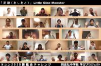 Nコン2020(リモート合唱)動画サムネ