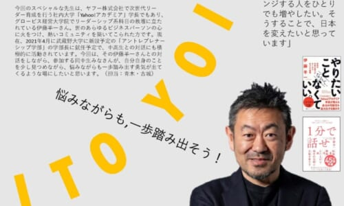 MP20201222_ITOyoichi白熱教室inDJHS募集ポスター_ページ_2