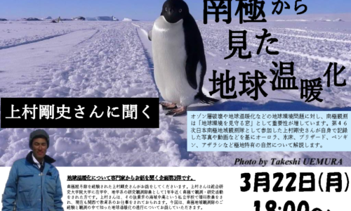 antarcticー1