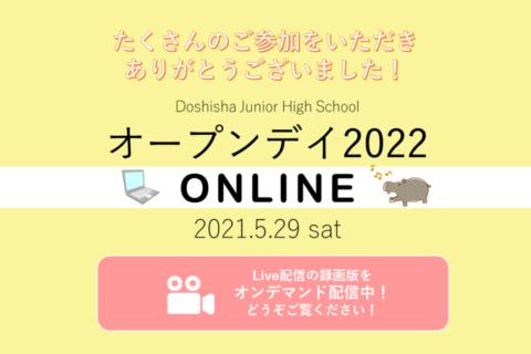 openday-online2022_endbanner