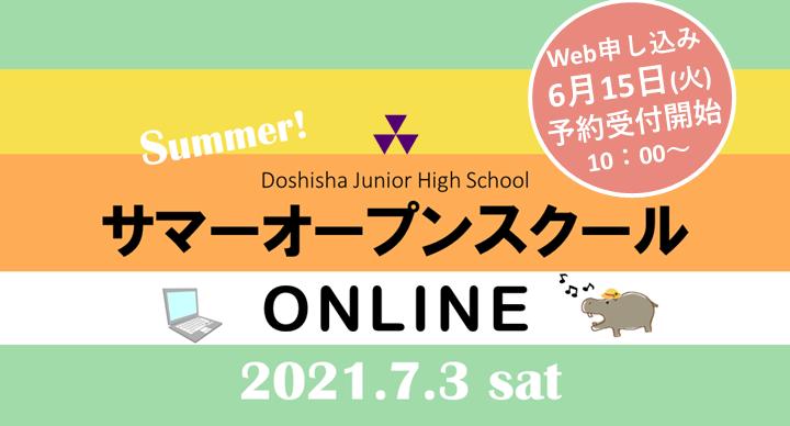 サマーオープンスクールONLINE(告知)