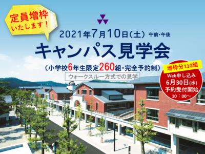 7/10(土)キャンパス見学会開催しました