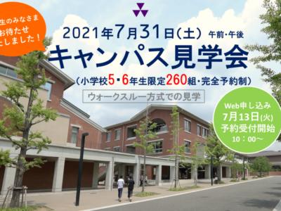 7/31(土)キャンパス見学会開催しました